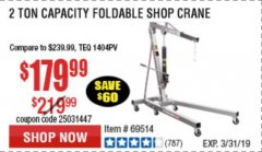 Harbor Freight Coupon 2 TON FOLDABLE SHOP CRANE Lot No. 69514/60388 Expired: 3/31/19 - $179.99